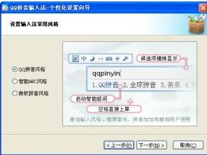 qq拼音输入法2013官方下载v4.5(1206)2013官方正式版