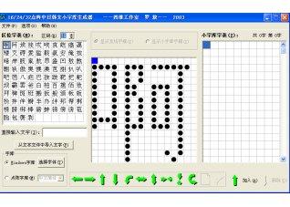 16/24/32点阵中日韩文小字库生成工具V3.1官方下载