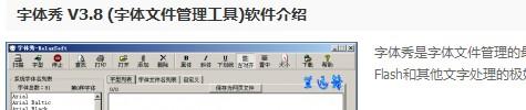 字體秀V3.8