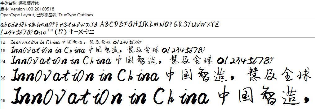 逐浪硬行体字体下载_中文字体下载