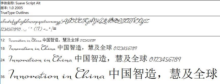 suavescript_suavescript字体