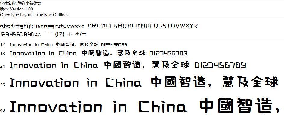 腾祥小新体繁字体_中文繁体下载
