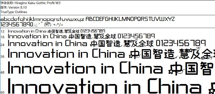 昨日星辰字体_中文字体下载