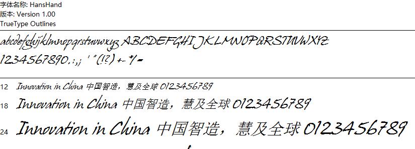HansHand_HansHand字体下载