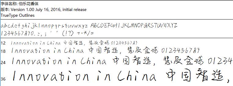伯乐花香体字体_中文字体下载