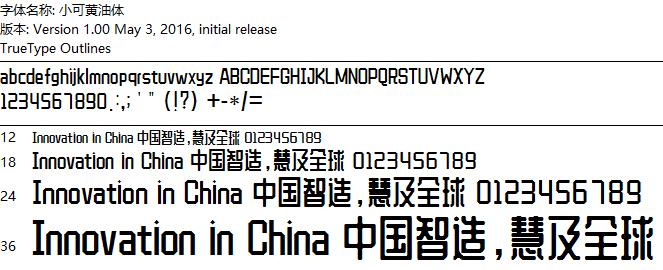 小可黄油体字体_中文字体下载