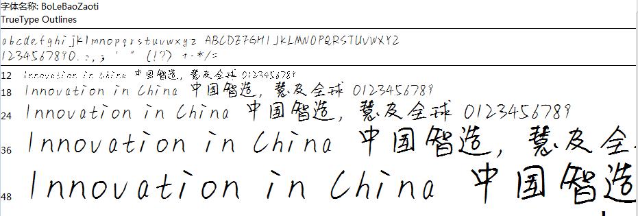 伯乐暴躁体下载_伯乐字体下载