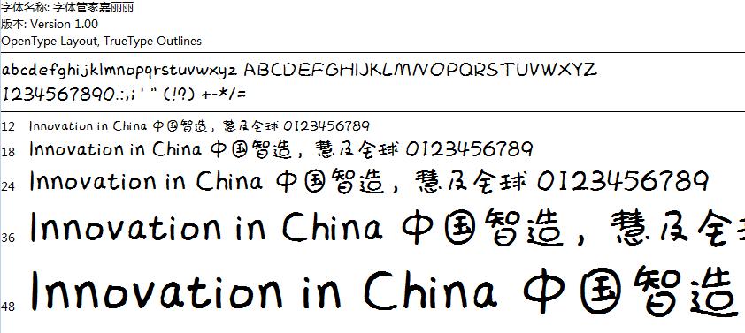 中文字体下载_流浪诗人字体下载