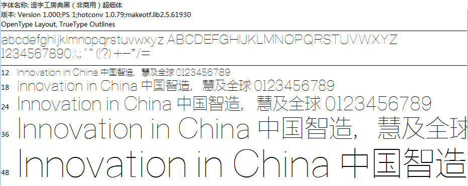 造字工房MFDianHei_Noncommercial-Thin最新更新下载