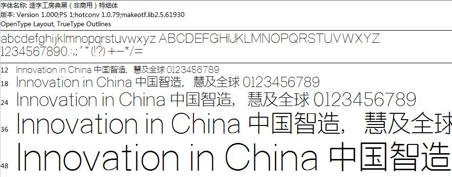 造字工房MFDianHei_Noncommercial-UltLight字体下载