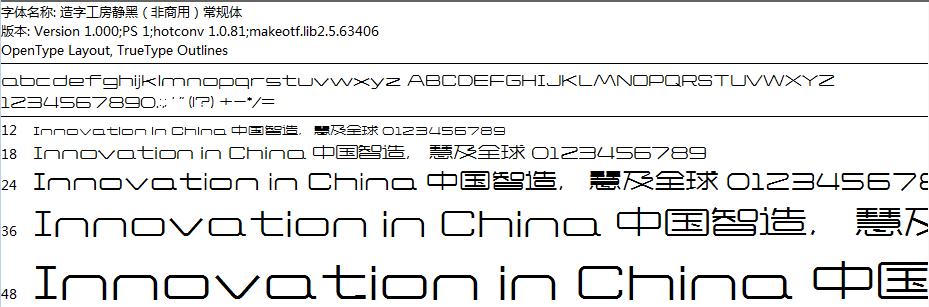 MFJingHei_Noncommercial-Regular字体最新下载