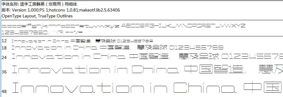 MFJingHei_Noncommercial-UltLight字体更新
