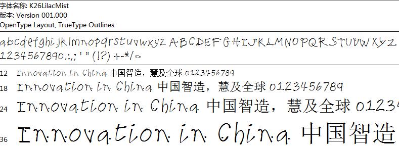 好看的K26LilacMist英文字體