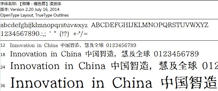 凌波体字体