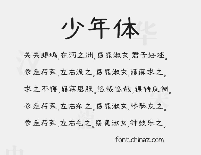 少年体字体