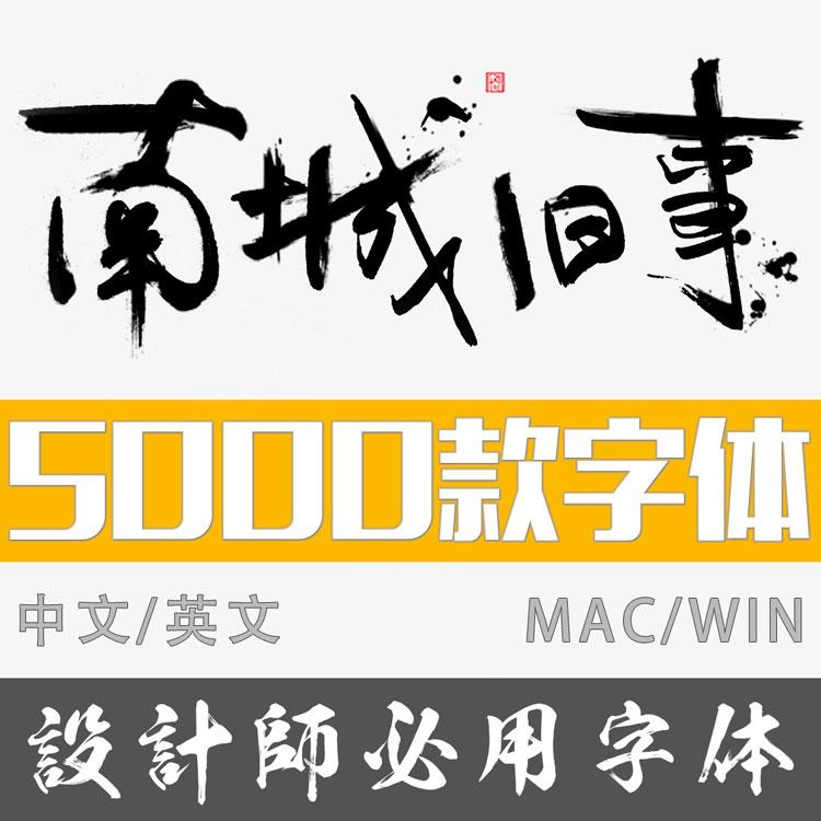 設計師必用5000款【卡通、古風、日文、 ps特殊字體】