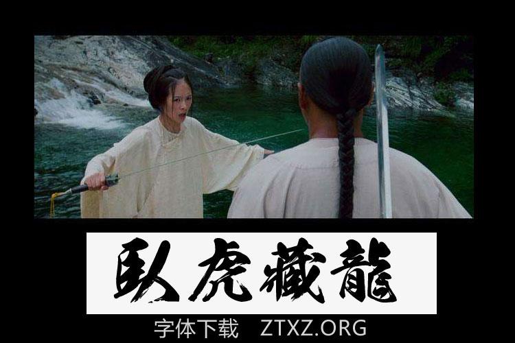 今昔豪龙-卧虎藏龙电影字体【繁体】