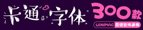 儿童可爱卡通ps中文字体包 ?#20013;?#28034;鸦海报