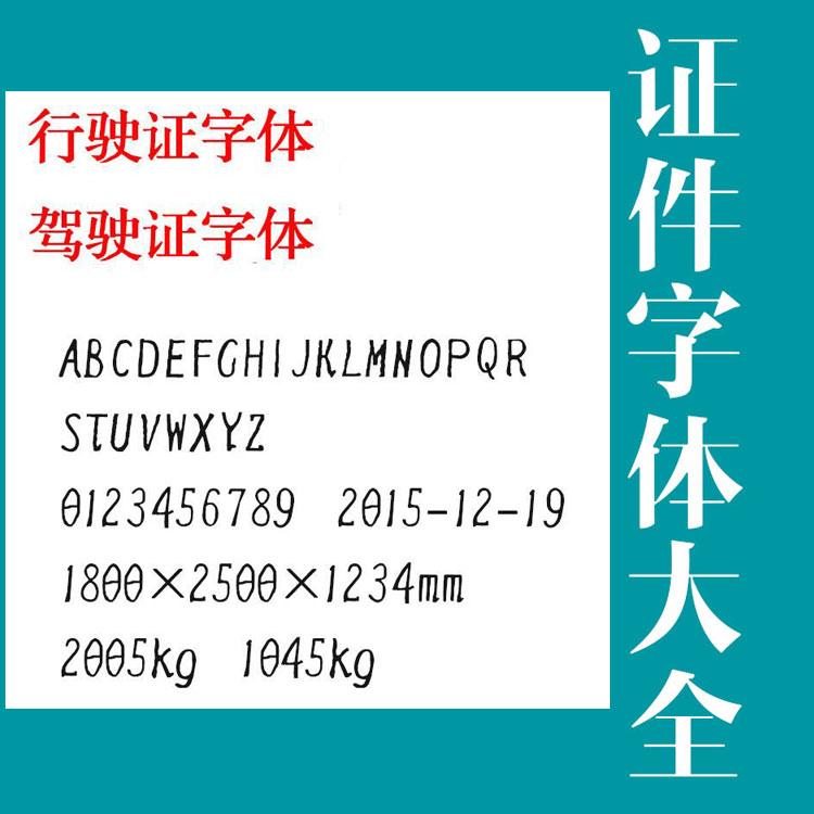 行驶证驾驶证字体