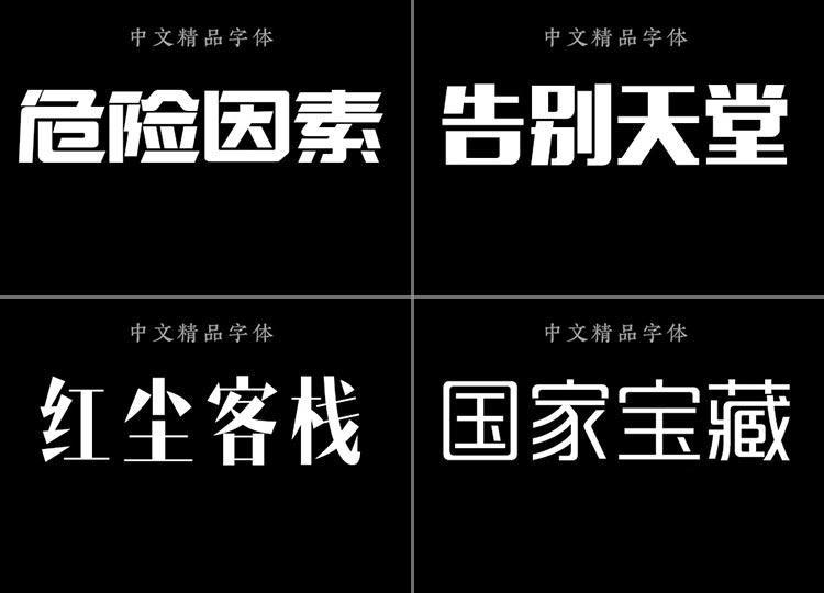 造字工房字体打包_造字工房最全字体打包下载共65个字体分4个文件夹_造字工房_中文 ...