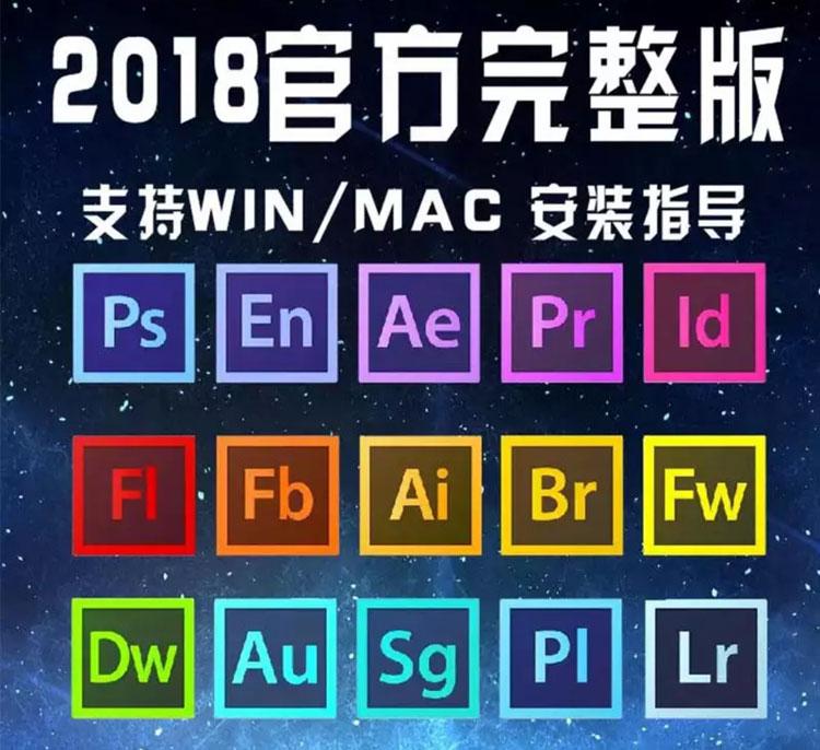 Adobe所有软件2018最新版本