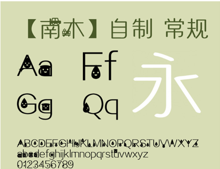 南木自制常规 Version 1.00 initial release字体