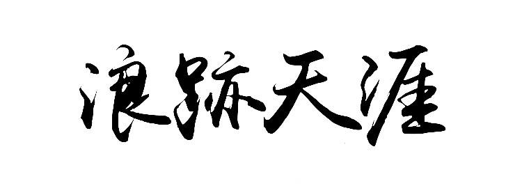 禹衛書法行書繁體