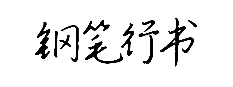 書體坊趙九江鋼筆行書