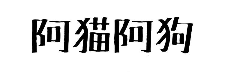 神奇墨水字体TanukiMagic