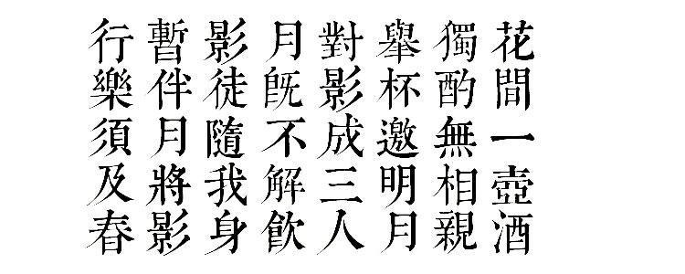 文悦古典明朝体 (非商业使用) w5