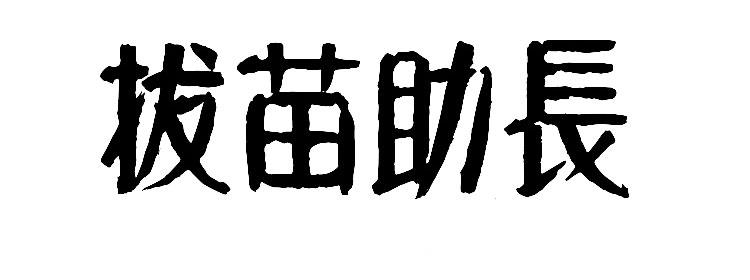 方正字迹 元童楷隶繁体