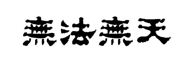 方正字迹 - 邢体隶二繁体