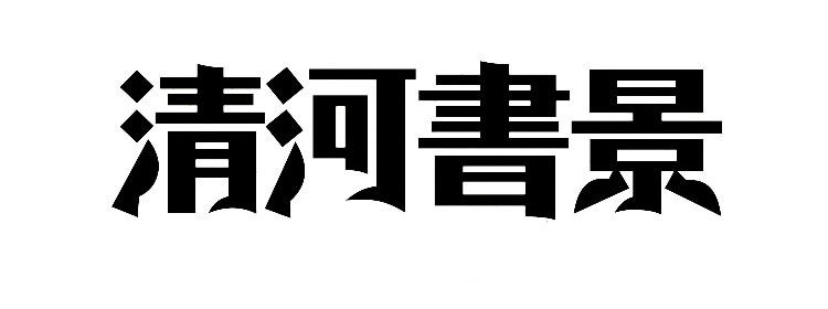 日本昭和体