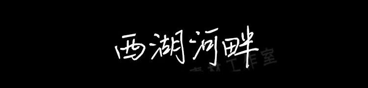 陈旭东字体