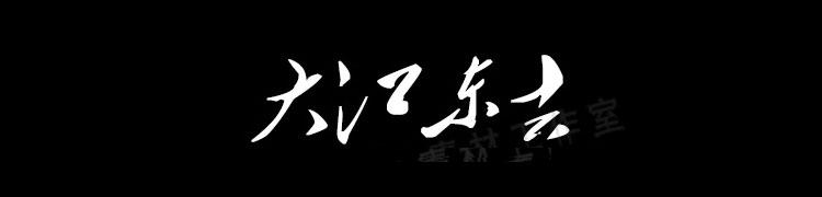 草檀斋毛泽东字体
