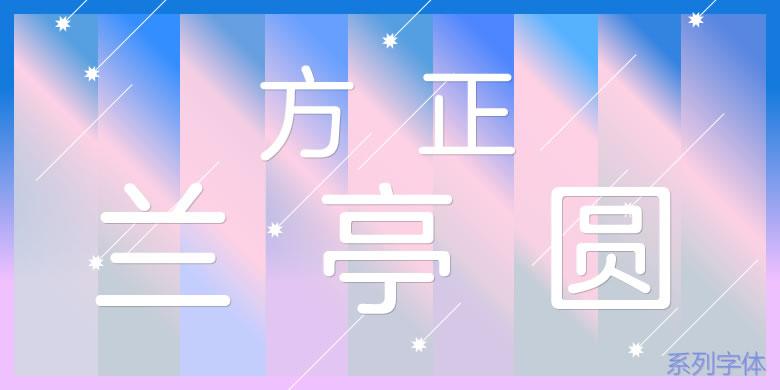 方正兰亭圆系列