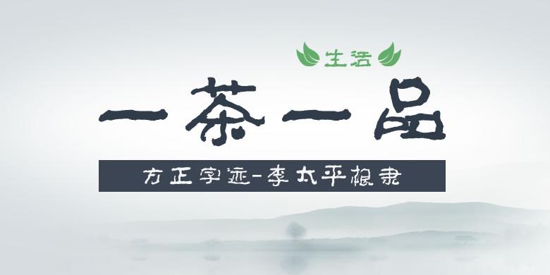 方正字跡-李太平根隸