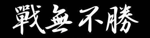 ★日文毛笔行书