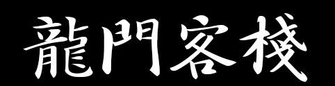 FC毛笔楷书