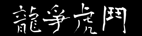 青柳疎石字体
