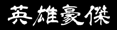 日本青柳隶书