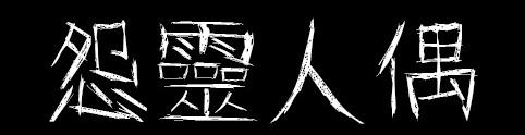 日本手写体怨霊