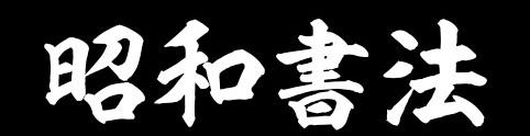 栄泉楷书OTF教育汉字 EikaiOtf