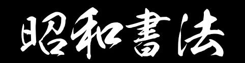 如来OTF教育汉字 NyoraiOtf