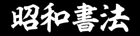 昇龙OTF教育汉字 ShouryuOtf