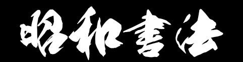 势至OTF教育汉字 SeishiOtf