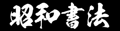 滝OTF教育汉字 TakiOtf