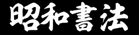 天龙OTF教育汉字 TenryuOtf