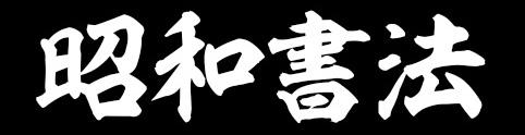 新太楷书OTF教育汉字 SinfutoOtf