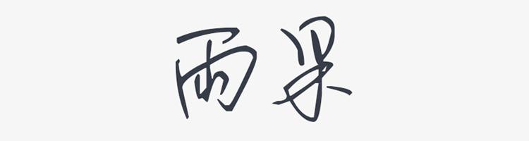 画溪手写草字
